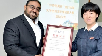 Aramco Asia launches CSR programme in China to promote energy innovation